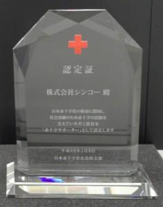 赤十字サポーター認定証R1